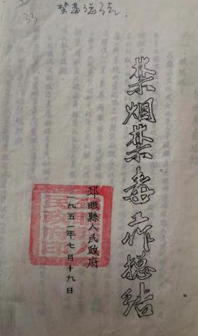 新中国成立初期徐州民主改革之一:禁毒运动